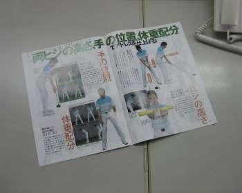 20080614-ゴルフ誌.JPG